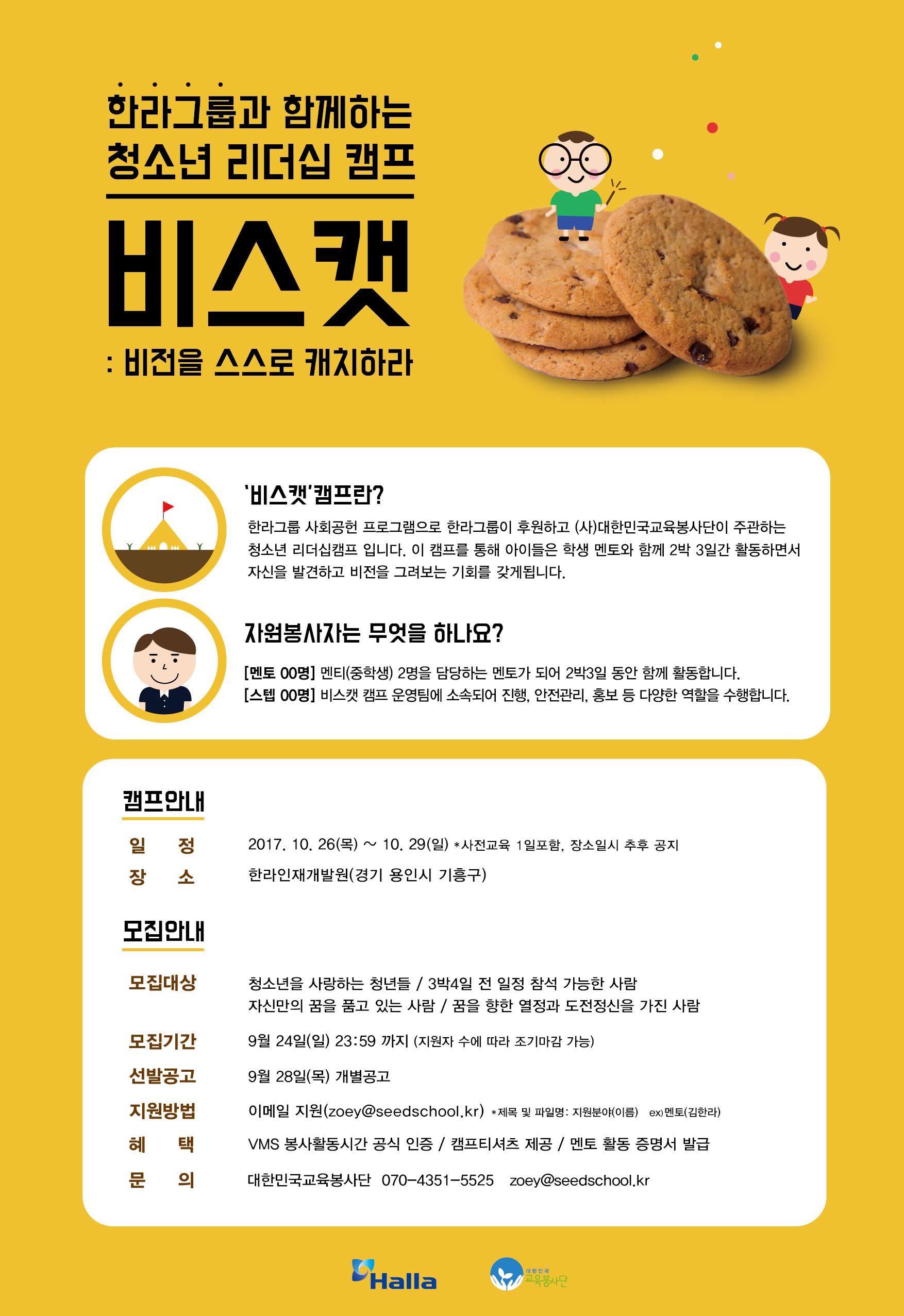 2017.10 비스캣캠프 봉사자 모집 홍보물.jpg