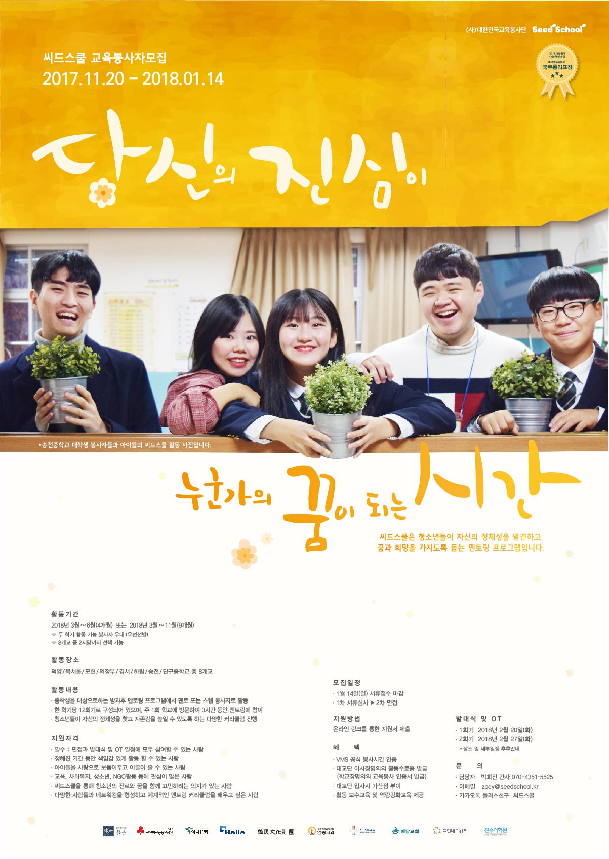 티모집-2018 최종포스터-01.jpg